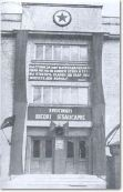 Red Army Registration Office